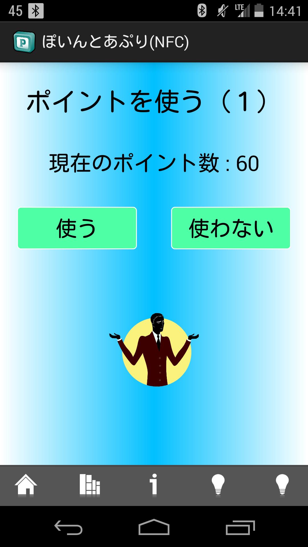 ぽいんとあぷり_使う1