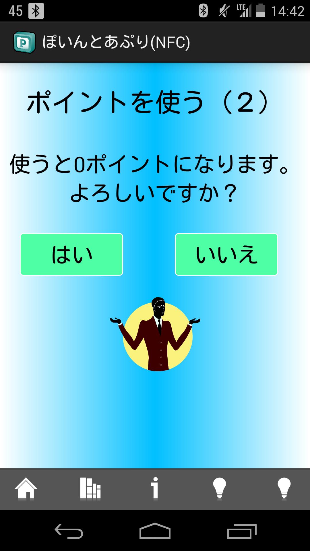 ぽいんとあぷり_使う2