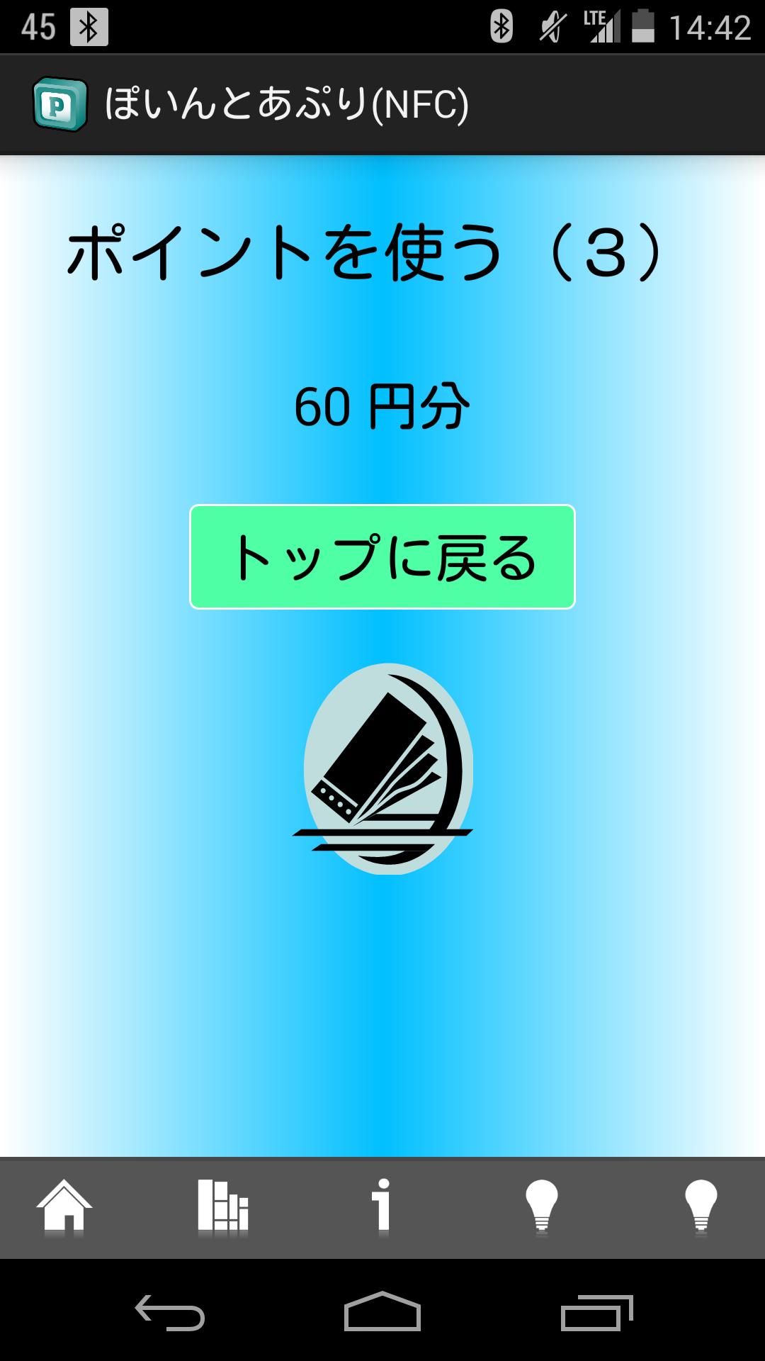 ぽいんとあぷり_使う3