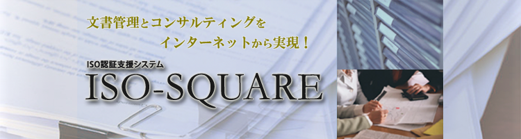 ISO-SQUARE[ISO文書管理システム]