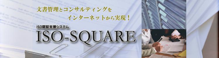 ISO-SQUARE[ISO文書管理システム]