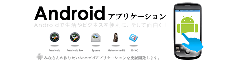 Android開発