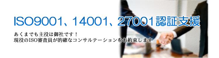 ISO9001・14001・27001コンサルティング